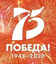 75 ПОБЕДА 1945-2020